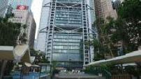 Façade du siège social de HSBC à Hong Kong